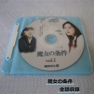 【魔女の条件】 DVD 全話収録 6枚組 滝沢秀明
