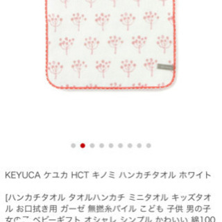 KEYUCA ケユカ キノミ ハンカチ&ラトルセット