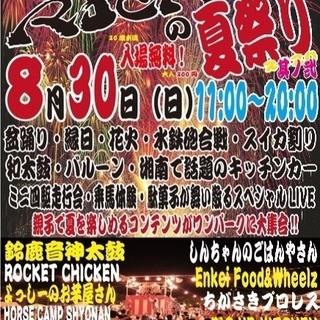 駄菓子屋ROCKの夏祭り2020其ノ弍