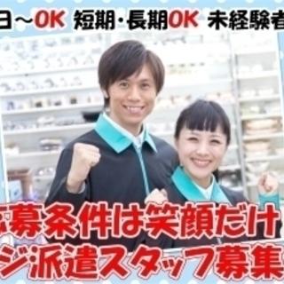 【週2日~OK】石川町内コンビニレジ派遣スタッフ【交通費全額支給】