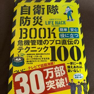 自衛隊 防災BOOK