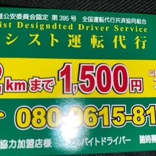 運転代行ドライバー募集中