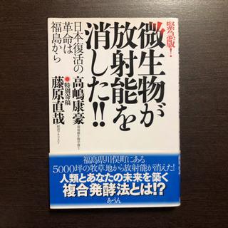 売ります❗️日本復活の革命は福島から