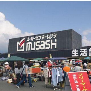 2/7(日)みんなでホームセンタームサシ貝塚フリーマーケット!大集合!