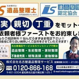 """名古屋遺品整理サービスは""""法令遵守""""に努め【誠実,親切,丁寧】に..."""