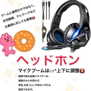 新品✨未使用✨ ヘッドホン ヘッドフォン ゲーミングヘッドセット