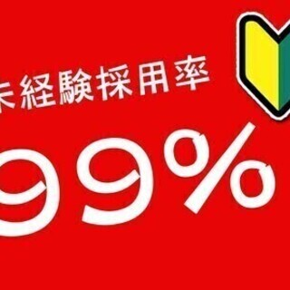 【麻生】有給取得率100%★大手家電量販店スマホ受付・接客 【札...