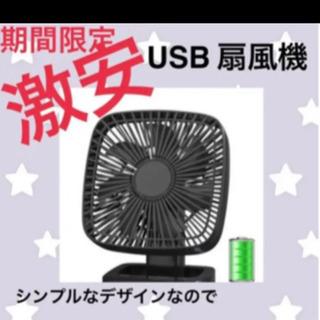新品✨未使用✨USB扇風機 卓上 静音 ミニ扇風機