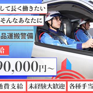 ≪昇給・賞与あり≫月給19万円~!待遇充実!安定基盤の長く腰を据...