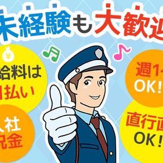 《簡単!交通誘導》未経験歓迎♪日払い可★昇給あり★シフト希望10...