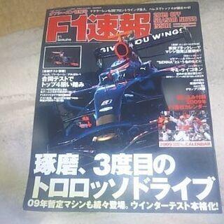 F1速報 '09オフシーズン情報号