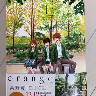 orange オレンジ 高野苺 1〜5巻