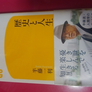 書籍「歴史と人生」