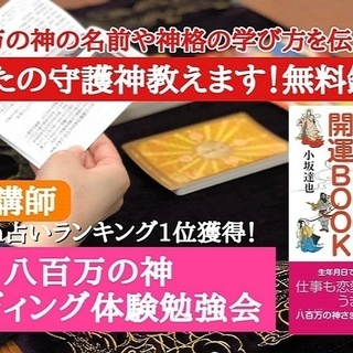守護神・守護獣無料鑑定!八百万の神カード体験勉強会 in 広島 ...