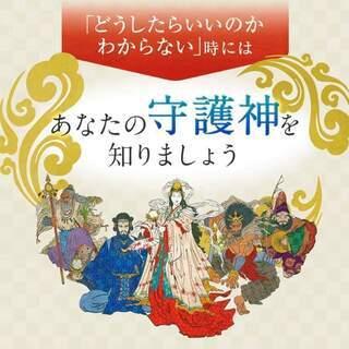 八百万の神カードで学ぶ 神社が100倍楽しくなる体験勉強会① in 広島 9/23 − 広島県