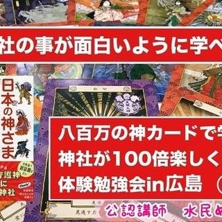 八百万の神カードで学ぶ 神社が100倍楽しくなる体験勉強会…