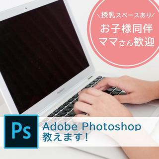 【神戸市兵庫区】小さなお子様がいる方もOK!Photoshopの...