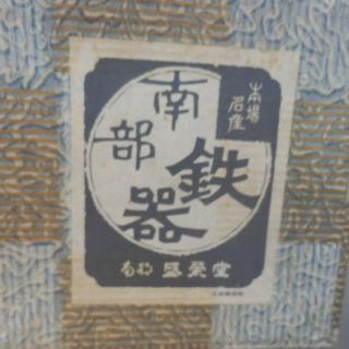 南部鉄器 風鈴 角千鳥 鉄製 盛栄堂 夏 ふうりん すずしげ 箱付 ペイペイ対応 札幌市西区西野 - 売ります・あげます