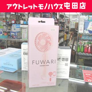 新品 ヤマゼン ハンディファン YE-H50 FUWARI ライ...