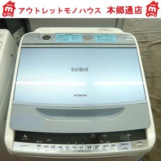 札幌 8.0Kg 2015年製 洗濯機 ビートウオッシュ 日立 ...