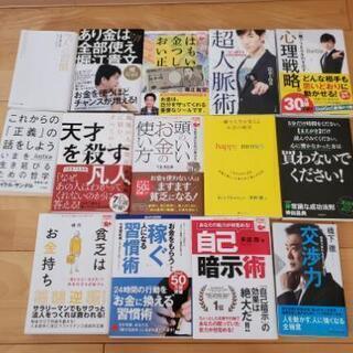 【夏季キャンペーン中】自己啓発本セット14冊セット