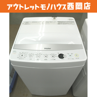 西岡店 洗濯機 5.5㎏ 2018年製 ハイアール JW-C55...