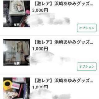 【最終値下】浜崎あゆみグッズ💖8月20日まで