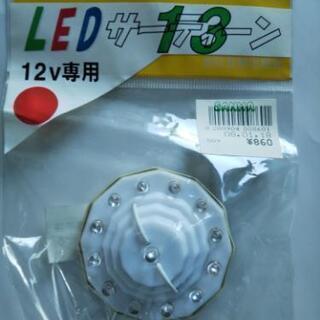 マーカーランプ 12V LED 赤