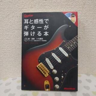最終値下げ トモ藤田ギタリスト 耳と感性でギターが弾ける本