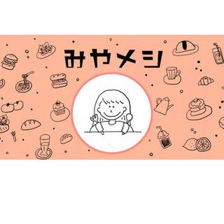 みやメシ応援隊 若者マーケティング部 【Instagram運用代行】