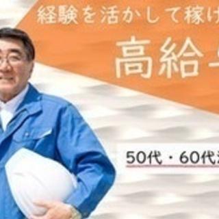 【高収入】土木施工管理 月給50万円可!各種手当充実 宮城…