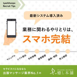 出張マッサージ 東京/待機保障12,000円/新宿・渋谷・池袋・品川