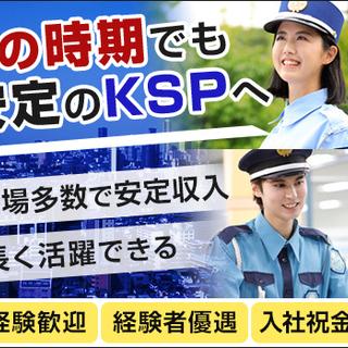 <この時期も安定!!>横浜中心に働くなら安定企業のKSPへ!◎入...
