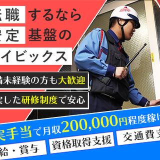 ≪昇給・賞与あり≫月給17万円~!待遇充実!安定基盤の長く腰を据...
