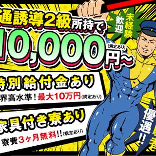≪交通誘導2級資格者は日給1万円以上!!≫遠方からの応募も…