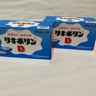 【新品・未開封】栄養ドリンク 20本 2ケース 半額価格