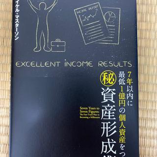 7年以内に最低1億円の個人資産をつくるマル秘資産形成術