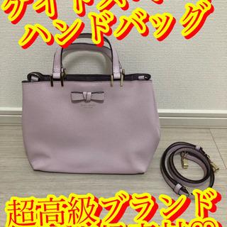 【ネット決済・配送可】【超高級素材 ケイトスペード ハンドバッグ...