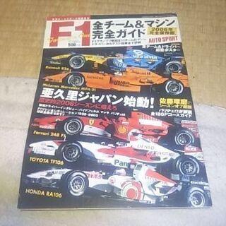 '06.F1-全チーム&マシン完全ガイド