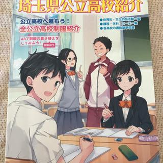 埼玉県公立高校紹介2020年度版