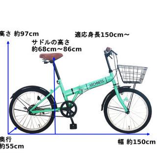 折りたたみ自転車☆新品