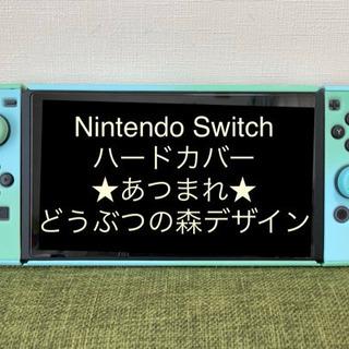 Nintendo Switch スイッチ ケース スティック カ...