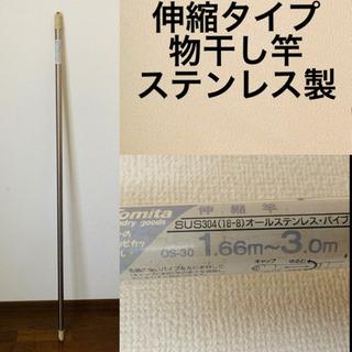 【決まりました】伸縮竿 伸縮物干し竿 物干し竿 ステンレス製