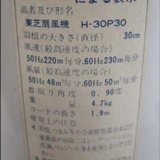 【¥2200-】◆レトロ TOSHIBA 東芝 扇風機 H-30P30 ブルー アンティーク コレクション インテリア - 売ります・あげます