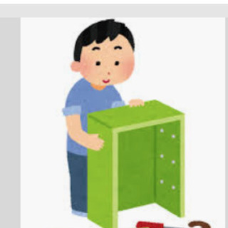 家具の組み立て、家電の受け取り、開封のお仕事 2日程度で2万円支給!
