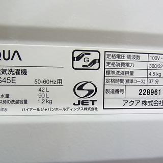 AQUA アクア 4.5kg 全自動洗濯機 AQW-S45E 2017年製 ステンレス槽 ハイアール 電気 洗濯 - 家電