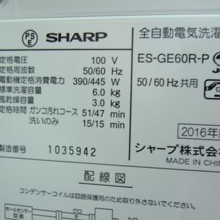 SHARP シャープ 6kg 全自動洗濯機 ES-GE60R-P 2016年製 ステンレス槽 風乾燥 電気 洗濯 - 家電