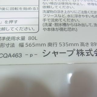 SHARP シャープ 6kg 全自動洗濯機 ES-GE60R-P 2016年製 ステンレス槽 風乾燥 電気 洗濯 − 北海道