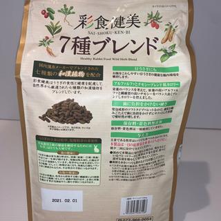 彩食健美 7種ブレンド 7種の和漢植物配合 子うさぎ~5歳まで 1.8kg - 大阪市