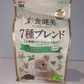 彩食健美 7種ブレンド 7種の和漢植物配合 子うさぎ~5歳まで 1.8kg